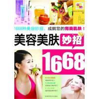 美容美肤妙招1668(电子书)