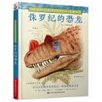 史前日记:侏罗纪的恐龙