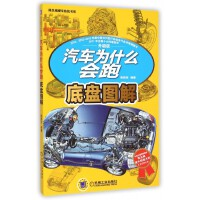 汽车为什么会跑(底盘图解升级版)/陈总编爱车热线书系