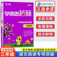 学而思秘籍三年级 一学就会语文阅读 专项突破 阶梯训练
