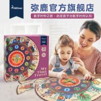 弥鹿(MiDeer) 儿童数字时钟拼图益智玩具3-6岁大块超厚拼图 时钟拼图MD3020