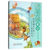 住在摩天大楼顶层的马/汤素兰童话注音本系列,汤素兰,安徽少年儿童出版社,9787539797250