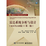雷达系统分析与设计(MATLAB版)(第三版) Bassem R. Mahafza(B. M. 马哈夫扎),周万幸 胡