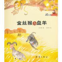 沈石溪动物绘本――金丝猴与盘羊(在团结协作中理解生存的智慧。)