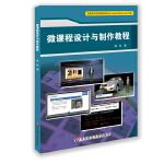 微课程设计与制作教程