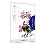 中国画入门基础(畅销升级版)