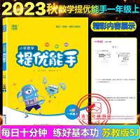 小学数学提优能手一年级上册数学人教版2021秋
