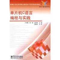 单片机C语言编程与实践,丁向荣,谢俊,王彩申,电子工业出版社,9787121093869