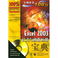 Excel2003公式与函数应用宝典(附光盘) 约翰沃肯巴赫,邱燕明,赵迎 等 电子工业出版社 97871210014