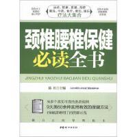 颈椎腰椎保健必读全书陈红编中国妇女出版社