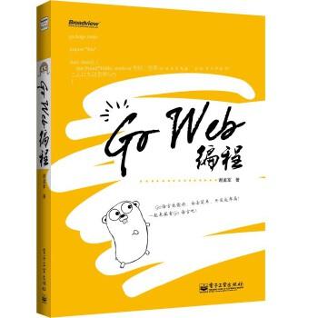 Go Web编程(Go语言性能好、语法简单、开发效率高!)