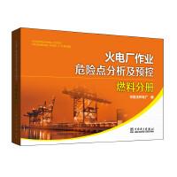 火电厂作业危险点分析及预控 燃料分册