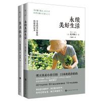生活良方 坂井系列(套装2册)(塔莎奶奶的美好生活,明天也是小春日和。)
