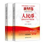人民币国际化和产品创新(第九版)(上下册)