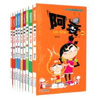 阿衰全套41-42-43-44-45-46-47-48-49共9册 畅销爆笑校园中小学生漫画书籍