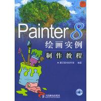 【二手书8成新】Painter8绘画实例制作教程( 星汉图书创作室 人民邮电出版社