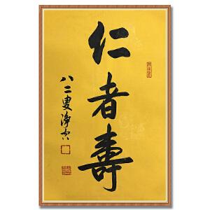 佛教大师 净空法师 精品书法《仁者寿》
