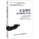 【新书店正版】正念领导――麦肯锡领导力方法( Joanna Barsh(乔安娜.巴斯),Johanne Lavoie(