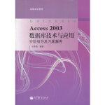 Access2003数据库技术与应用实验指导及习题解答(附光盘高等学校教材) 冯伟昌 高等教育出版社 97870403