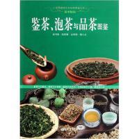 鉴茶泡茶与品茶图鉴文婕 著新世界出版社