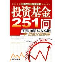 【二手书8成新】投资基金251问 于雷 西苑出版社一