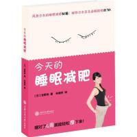 今天的睡眠减肥 上海交通大学出版社