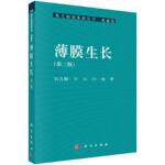 薄膜生长 吴自勤,王兵,孙霞 科学出版社有限责任公司 9787030367310