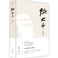 张大千 沙叶新 湖南美术出版社 9787535669612