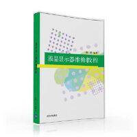 液晶显示器维修教程,孙莹,清华大学出版社,9787302423119