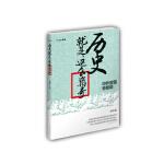 历史就是这么离奇,黄为,北方文艺出版社,9787531731429