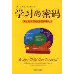 学习的密码 (美)汤白斯,徐绍知,肖小军,陈敏哲 江西人民出版社 9787210035923