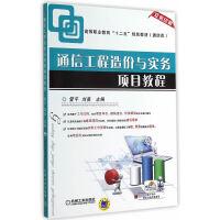 """通信工程造价与实务项目教程(高等职业教育""""十二五""""规划教材 通信类)"""