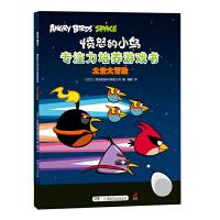 愤怒的小鸟专注力培养游戏书・太空大冒险