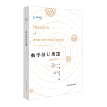 教学设计原理(第五版修订本)
