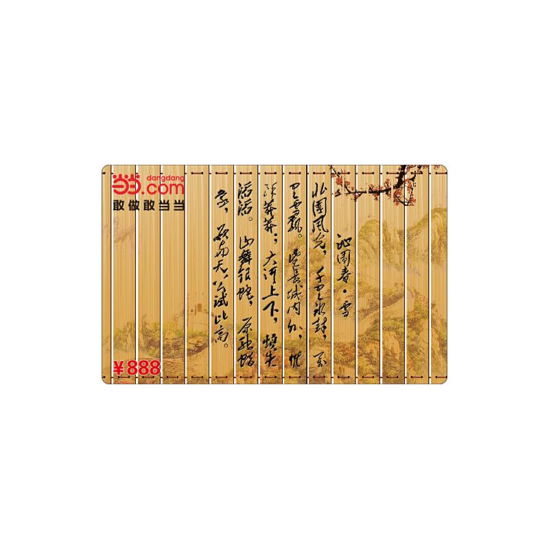 当当经典卡888元新版当当实体卡,免运费,热销中!