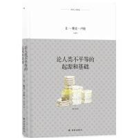 正版现货 论人类不平等的起源和基础(精)/译林人文精选