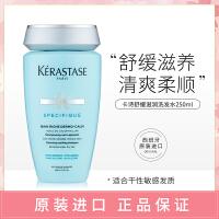 Kerastase/卡诗 舒缓滋润洗发水洗发露250ml 专业进口洗护发 清洁敏感头皮 发丝柔顺洗发液