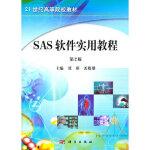 SAS软件实用教程(第2版),张瑛,雷毅雄 著作,科学出版社,9787030412744