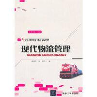 现代物流管理(21世纪物流管理系列教材)9787302374336清华大学出版社