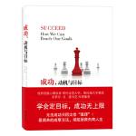 成功,动机与目标 (美)霍尔沃森 译林出版社 9787544735506