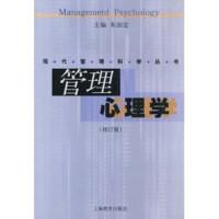 管理心理学(修订版)