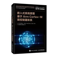 嵌入式系统原理――基于Arm Cortex-M微控制器体系 [美]亚历山大・狄恩(Alexander G. Dean)