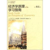 【正版二手书9成新左右】经济学原理学习指南(第6版 [美] 曼昆,[美] 大卫・R.哈克斯(David R.Hakes