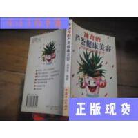 【二手旧书9成新】神奇的芦荟健康美容/易清安编著中国工人出版社
