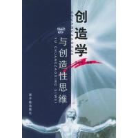 【正版二手书9成新左右】创造学与创造性思维 余达淦著 原子能出版社
