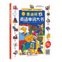 泰迪熊英语单词大书(扫码听音频) (英) 妮古拉・巴克斯特著 ; (英) 苏茜・拉科姆绘 北京科学技术出版社 9787