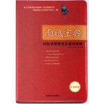 面试宝典:30位求职者名企面试攻略,王丽平,谢文辉,中国时代经济出版社,9787802212930