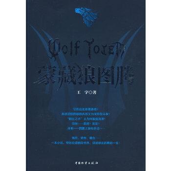 蒙藏狼图腾 王宇 中国财富出版社 9787504731098
