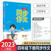 2020春 通城学典 小学同步作文 四年级下册