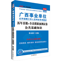 中公2016广西事业单位公开招聘工作人员考试用书专用教材公共基础知识历年真题全真模拟预测试卷最新版